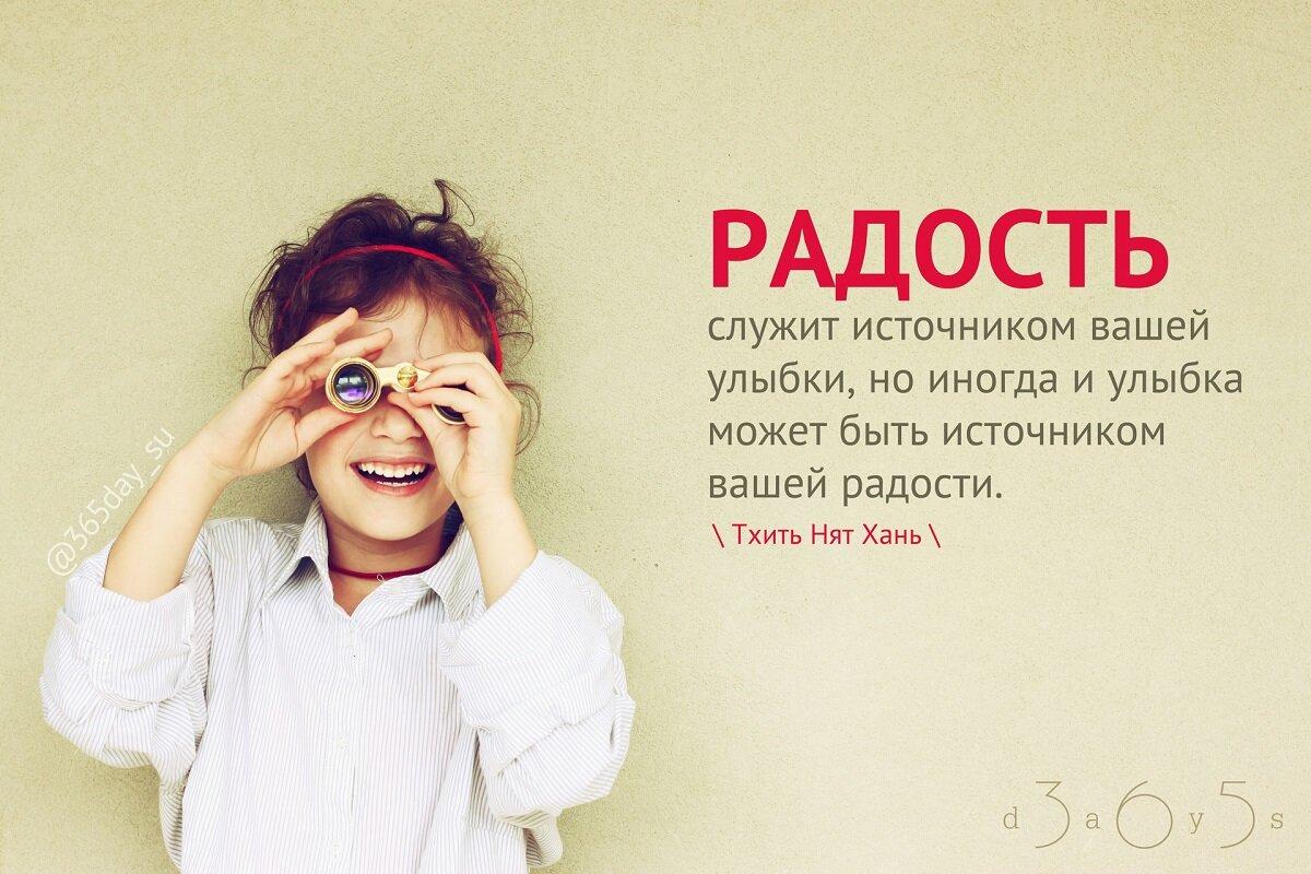 радость цитаты в картинках счастлива