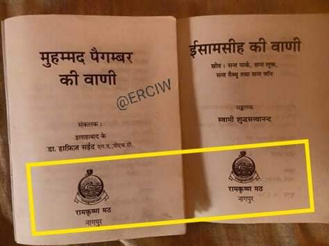 What is exactly going inside Ram Krishna Mission? Several times they are being encountered by Worshipping Jesus and Mary & Celebrating Christmas inside Belur Math.   And Now these type of Books #AntiConversionBill<br>http://pic.twitter.com/q0YPHkKZFH