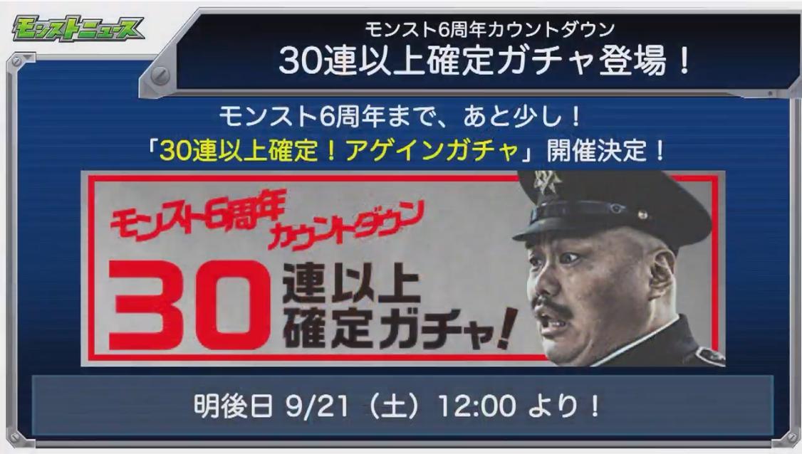 30連以上確実ガチャ登場!▼モンストニュースURL
