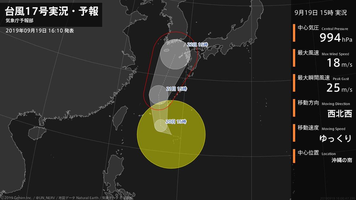 【台風17号実況・予報 2019年09月19日 16:06】大型の台風17号(ターファー)が発生しました。