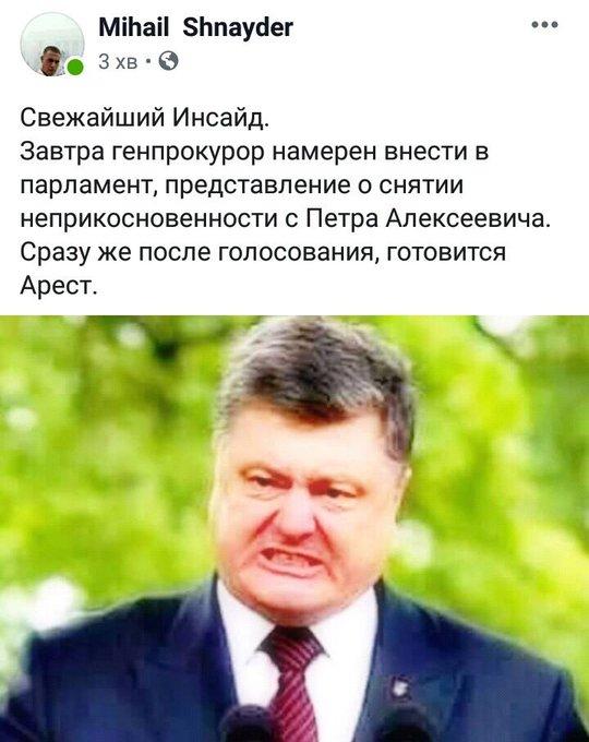 """""""Управление Горбатюка"""" будет реформировано, - Рябошапка - Цензор.НЕТ 3369"""