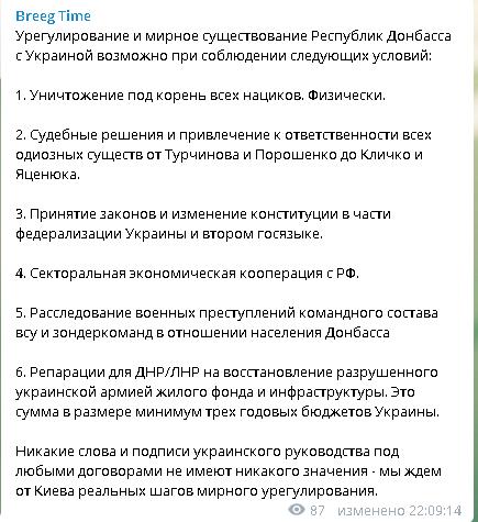 Розведення військ - це не кінець війни, але це ті кроки, які вирішуються за участю Путіна і можуть свідчити про готовність РФ домовлятися, - Яременко - Цензор.НЕТ 6747