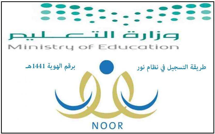 نجوم مصرية خطوات التسجيل في نظام نور التعليمي 1441ه برقم