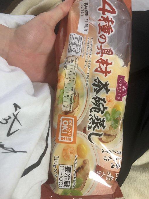 グラビアアイドル雨宮留菜のTwitter自撮りエロ画像22