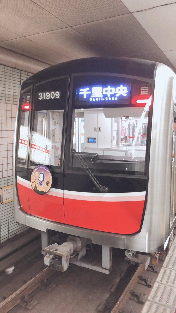 さっきハロウィントレイン見つけたけど、先頭車と後尾車にシールとかのデコレーションしてる写真Twitterで見かけたけど、まだなんかぁ?。🤔 #楽器海賊PAROSU #大阪地下鉄 #OsakaMetro #御堂筋線 #OsakaMetoroハロウィン2019 #OsakaMetroハロウィンカーニバル