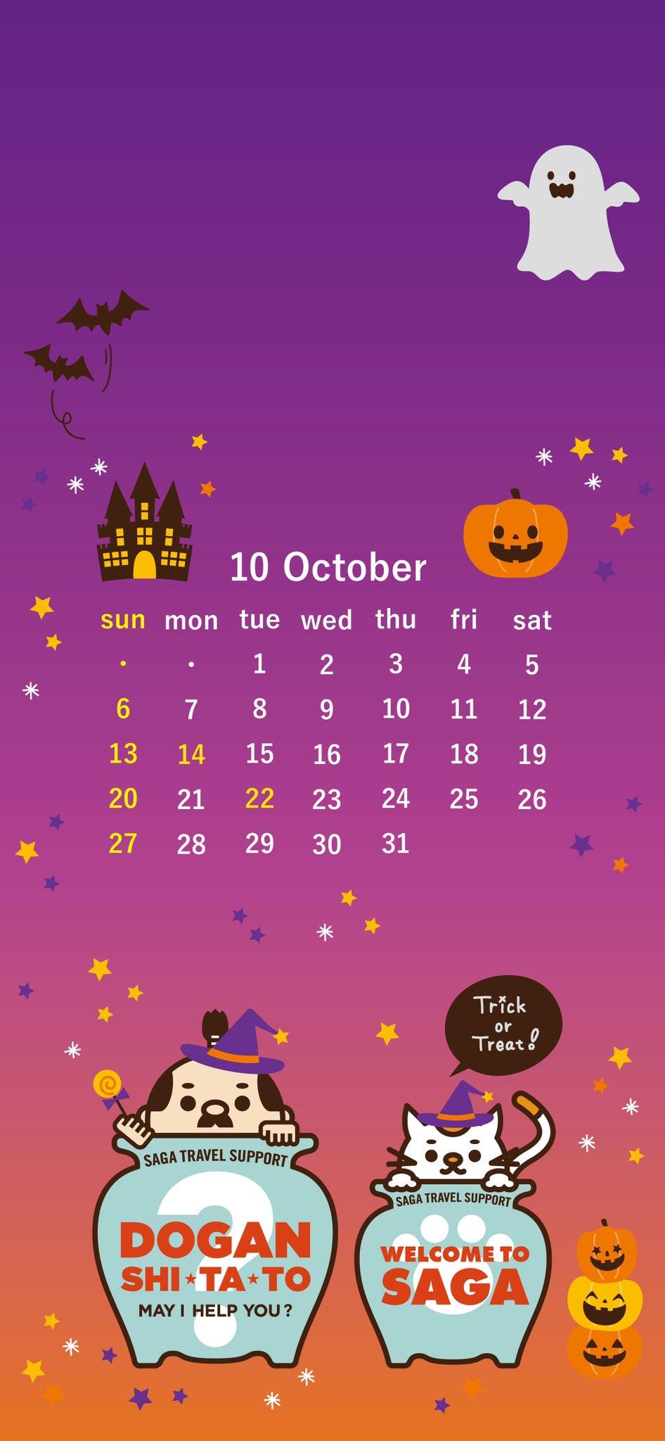 ハッピーハロウィン 10月の壁紙が出来たのじゃ 使ってくだされ ٩ ᐛ