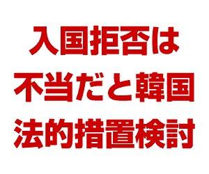 韓国「日本の入国拒否は不当だ!法的措置を検討する!」  勝手にやってろよ… - News U.S. https://news-us.org/article-20191002-00133312871-korea…