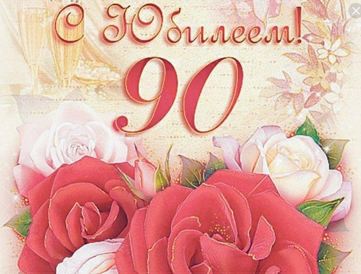 Открытки, открытки поздравления с 90 летием женщине в стихах красивые