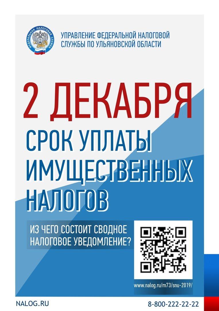 Налог на имущество московской области 2019