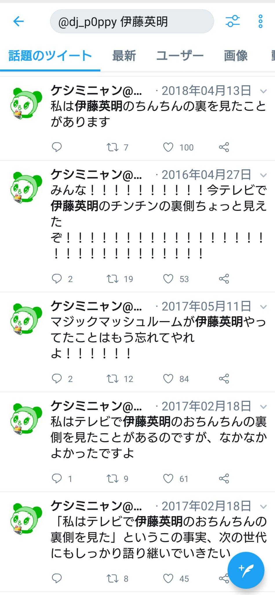マッシュルーム 伊藤 英明
