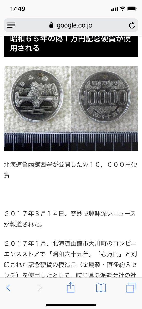 昭和 65 年 一 万 円 硬貨