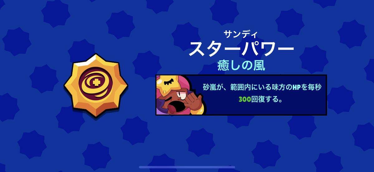ブロスタ 新 スタパ 【ブロスタ】最強キャラクターランキング ブロスタ攻略wiki