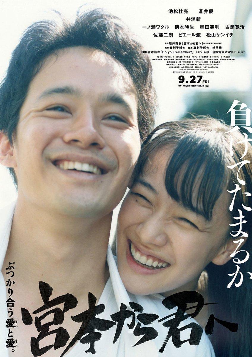 宮本から君へ - 作品 - Yahoo!映画