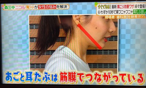 耳のマッサージでなんと顔の浮腫みと肩凝りに効果が!!