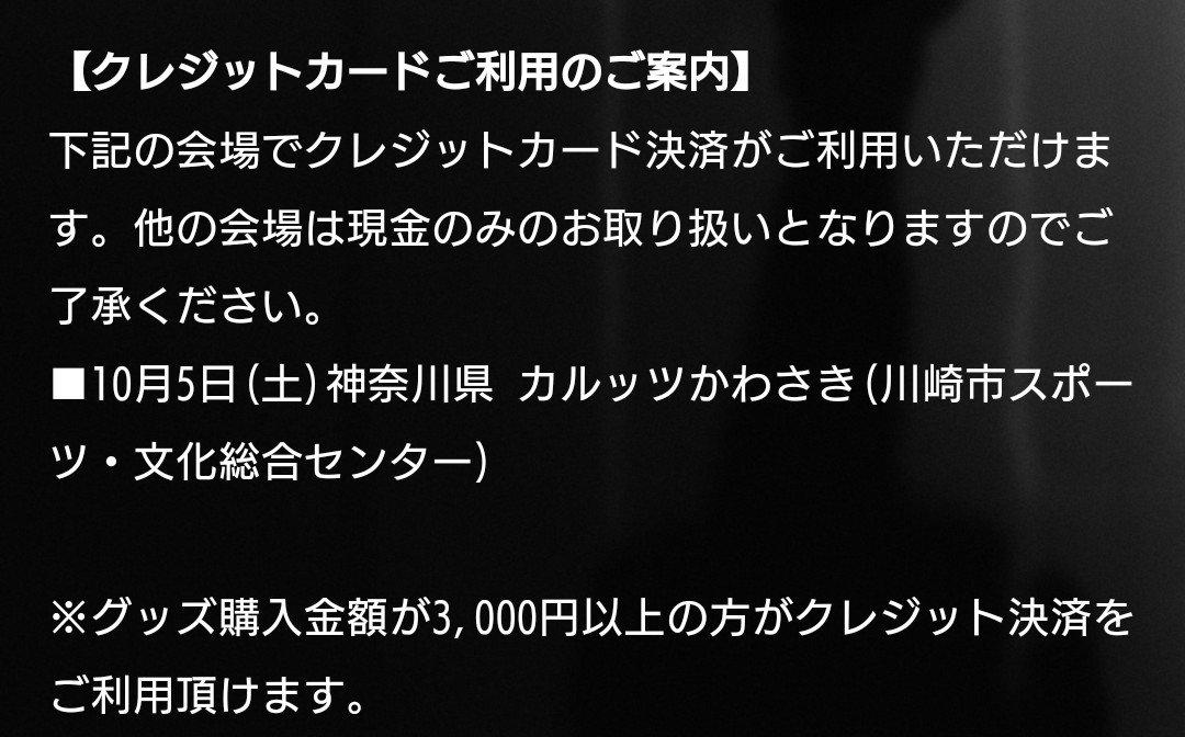 グッズ購入にクレジットカード使えるのは初日のカルッツ川崎(3,000円以上)だけですってよ❗みなさんご注意‼️
