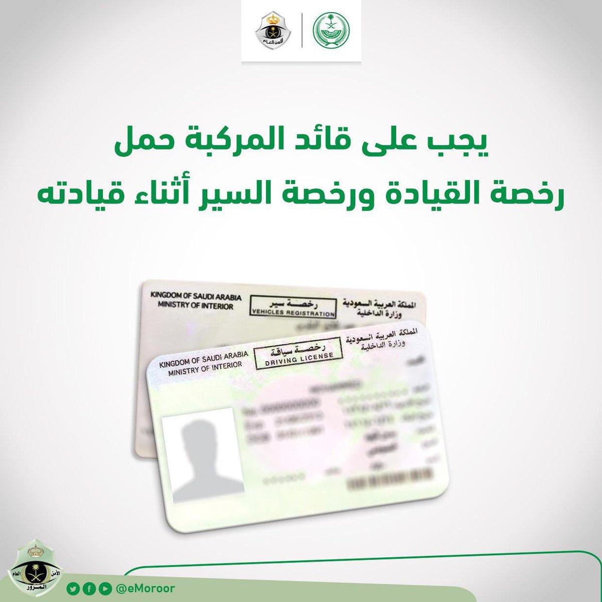 المرور السعودي A Twitteren عدم حمل رخصة القيادة أو رخصة السير أثناء القيادة مخالفة مرورية وردت عقوبتها بجدول المخالفات رقم ٢ المرور السعودي هدفنا سلامتكم Https T Co 12qnkxfgvm