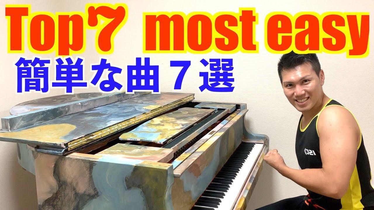 な ピアニスト マッチョ