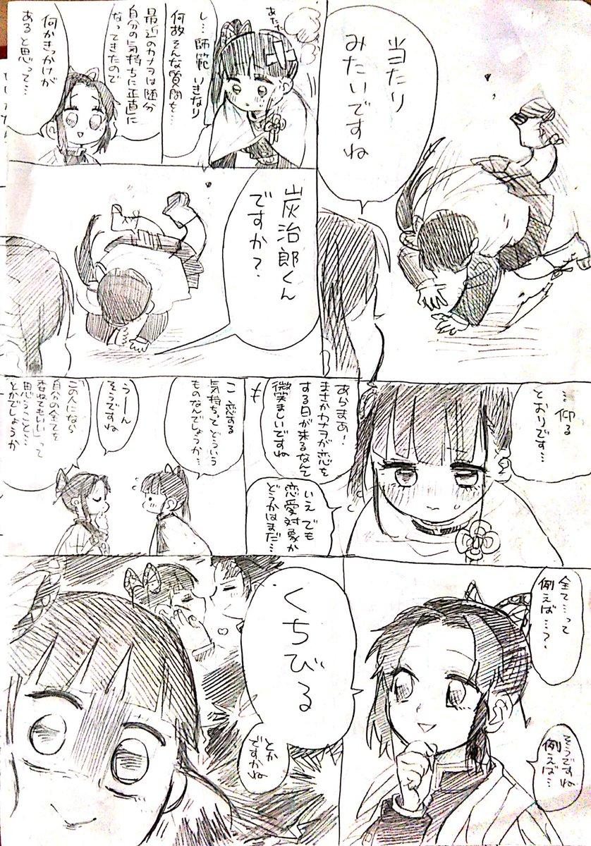 漫画 炭 カナ