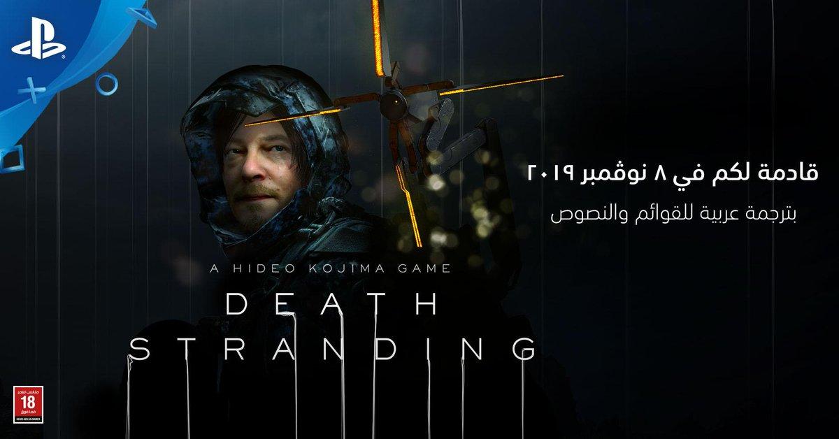 https://twitter.com/PlayStationSA/status/1179403190741196805/photo/1?ref_src=twsrc%5Etfw%7Ctwcamp%5Etweetembed%7Ctwterm%5E1179403190741196805&ref_url=https%3A%2F%2Fsaudigamer.com%2Fdeath-stranding-arabic-support%2F