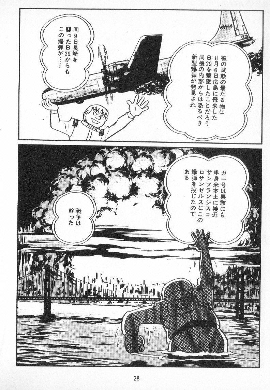 爆砕 長崎
