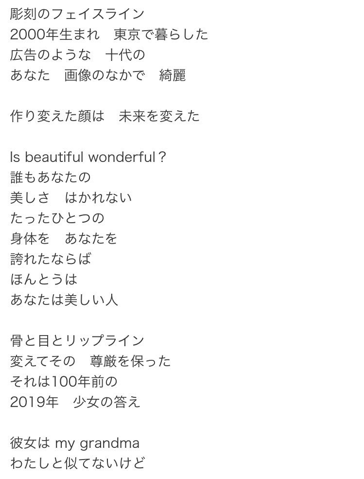 土岐麻子 - 美しい顔、アルバムで今のところいちばん好きくらいだけど歌詞よくわかんないな〜ってたんだけど、ネットで整形手術の歌だって言われてメチャクチャ腑に落ちてしまった