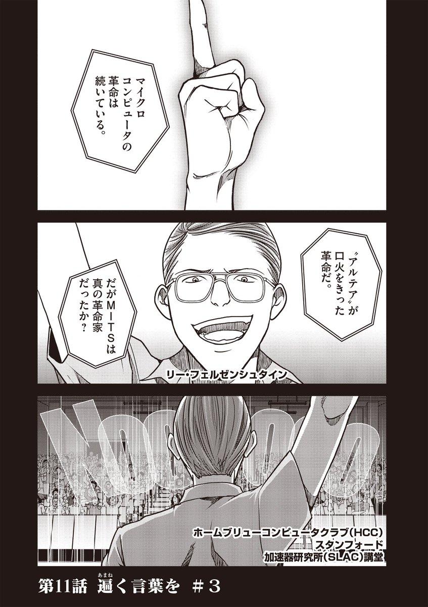 """うめ 『東京トイボクシーズ』3巻4/9発売 on Twitter: """"""""わるい ..."""