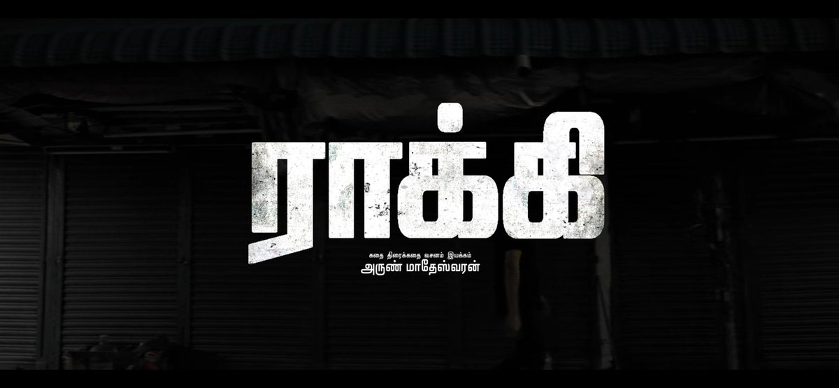This is simply brilliant. Intriguing and Intense. And those frames ♥️ https://t.co/LwpRSHe6q4 Waiting for this to hit the screens soon  ! 🔥 @arunmatheswaran @iamvasanthravi @DarbukaSiva @kshreyaas https://t.co/Lp00hkO3zZ