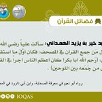Image for the Tweet beginning: قال عبد خير بن يزيد