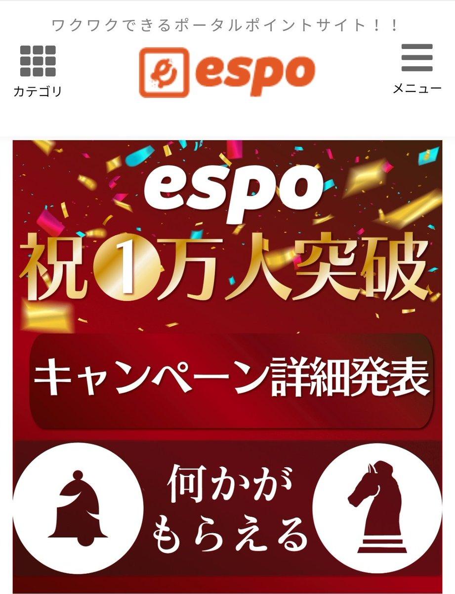【友達紹介で5000円ゲット!】サービス開始から話題のポータルポイントサイトespo。ゲームで遊んだり、動画を見るだけでポイントが溜まります。一万人突破記念として、友達紹介で仮想通貨が5000円貰えるキャンペーンが発表されました!SNSを使って仮想通貨GET!