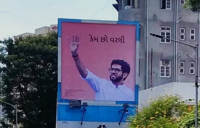 Kem Chho Worli, asks Aditya Thackeray, the first from Balasaheb family to contest poll