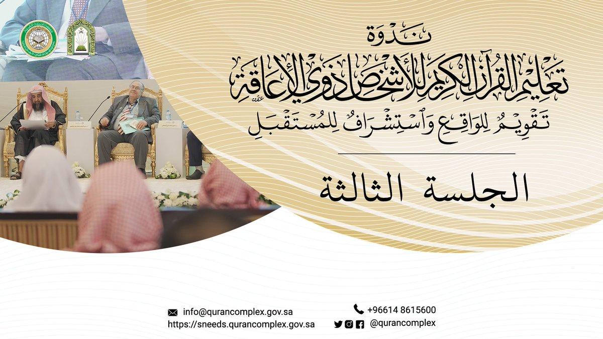 الجلسة الثالثة لندوة  #تعليم_القران_لذوي_الاعاقة  يرأسها أ.د /سليمان سليم الله الرحيلي  الأستاذ في الجامعة الإسلامية.