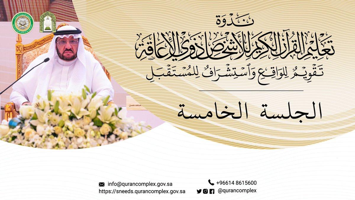 الجلسة الخامسة لندوة #تعليم_القران_لذوي_الاعاقة  يرأسها معالي الدكتور/ عبدالعزيز بن قبلان السراني مدير جامعة طيبة.