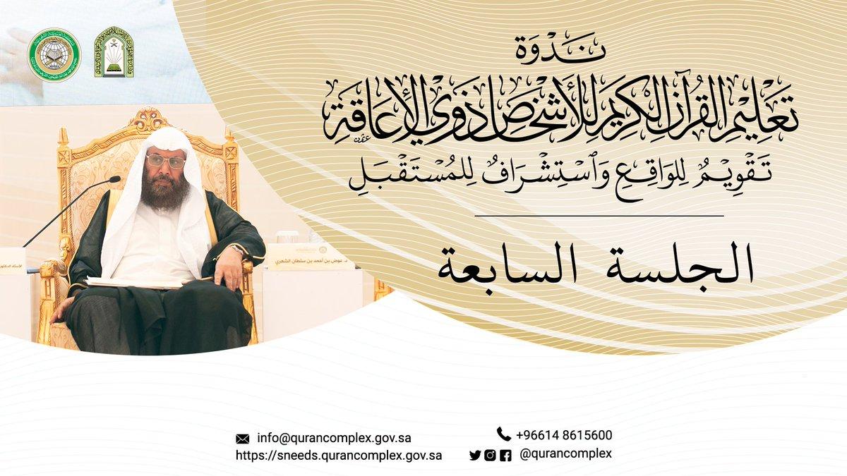 الجلسة السابعة لندوة #تعليم_القران_لذوي_الاعاقة  يرأسها الأستاذ الدكتور/ عبد السلام بن سالم السحيمي. الأستاذ بالجامعة الإسلامية