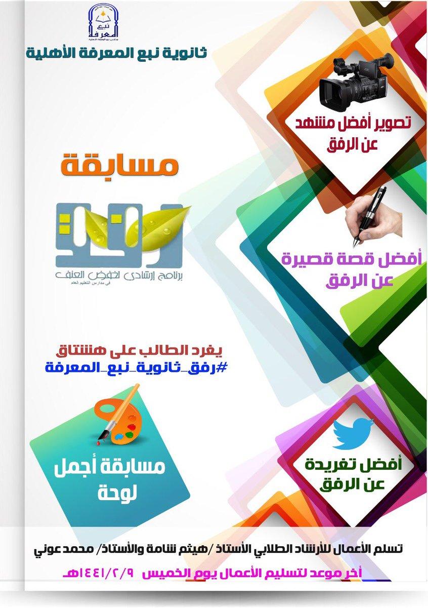 برنامج رفق ينبع Rfqyanbu Twitter