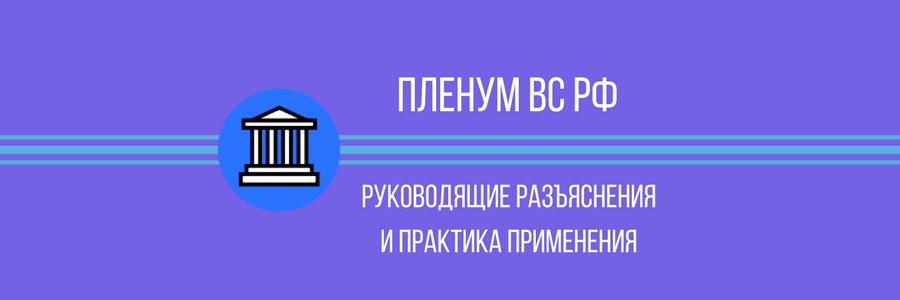 Постановление пленума вс рф алиментные обязательства