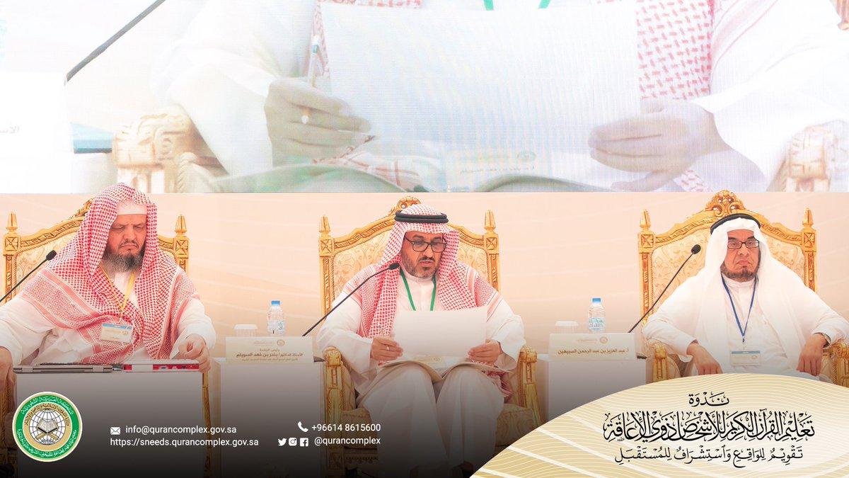 فضيلة الأستاذ الدكتور/ بندر بن فهد السويلم.  الأمين العام لمجمع الملك فهد لطباعة المصحف الشريف. يستكمل الجلسة السادسة مع الباحثين المشاركين في ندوة #تعليم_القران_لذوي_الاعاقة