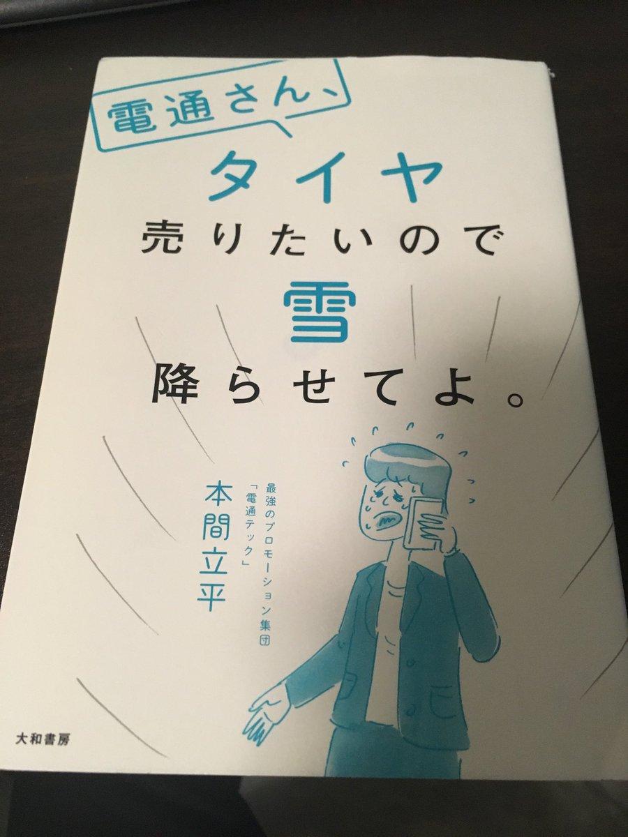 送料込みで400円くらいだったけど面白かったです。いかに消費者が「買う状態」に持っていくかを読みやすく解説した本でした。日本のマーケティング本で久々に当たり引いたかも
