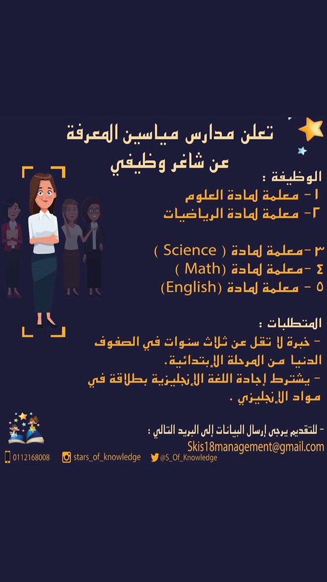 EFANyZkXkAEj-sp متابعات الوظائف : وظــائف معلمات في مدارس مياسين المعرفة - وظائف سعوديه شاغره