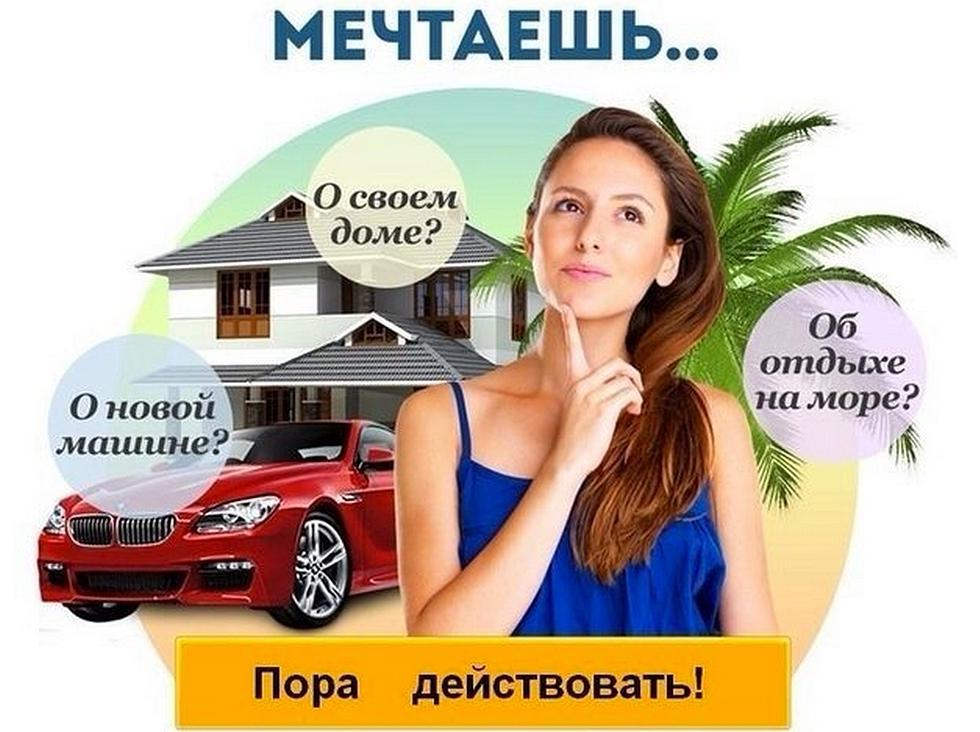 Работа для девушек на своем авто работа пермь для девушек