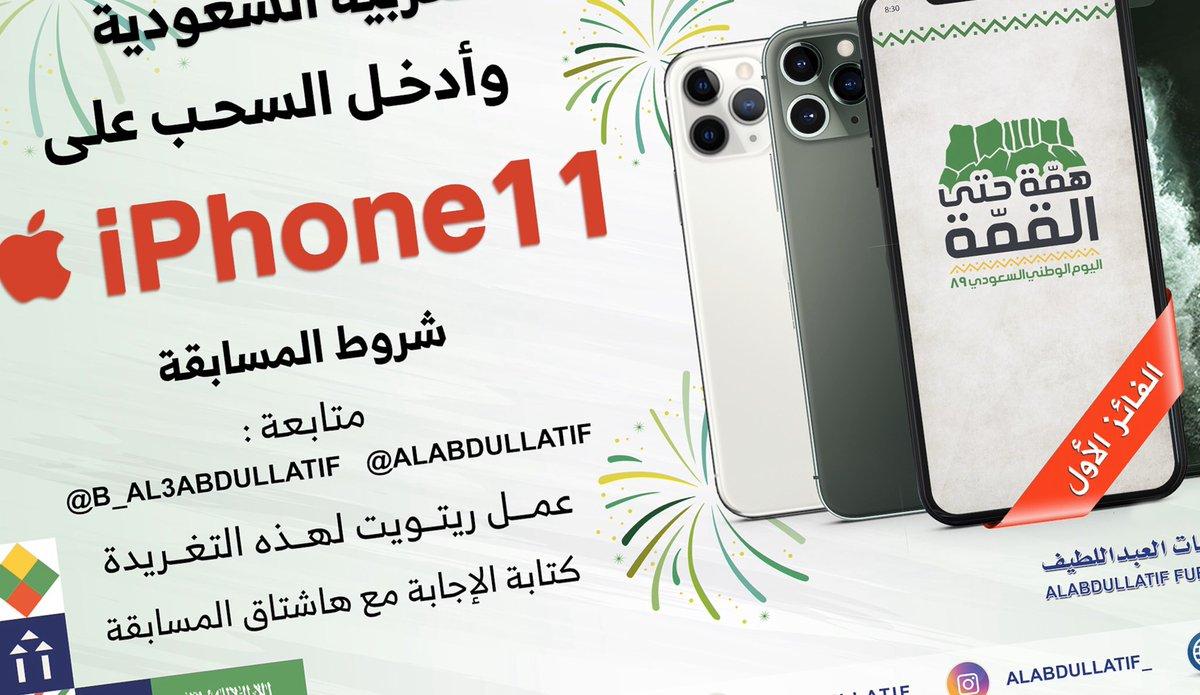 #اليوم_الوطني_السعودي جاهزين للمسابقة الأولى ❓ من سيربح الـ iPhone11 📱