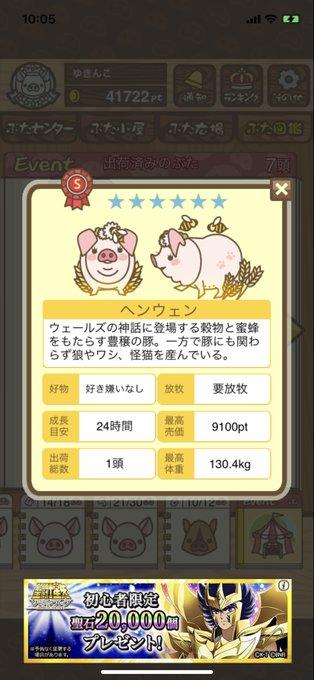 養豚場ミックス図鑑