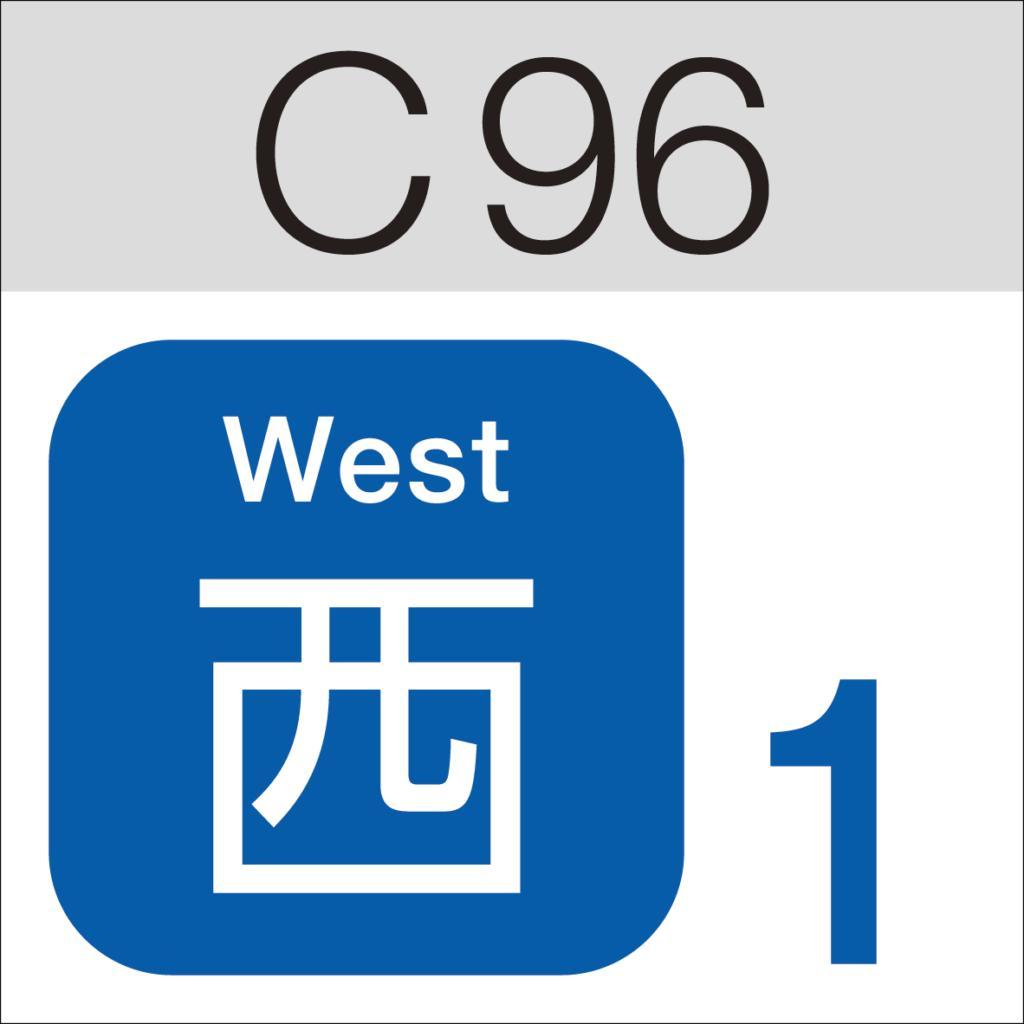 コミケ 配置 図 c96