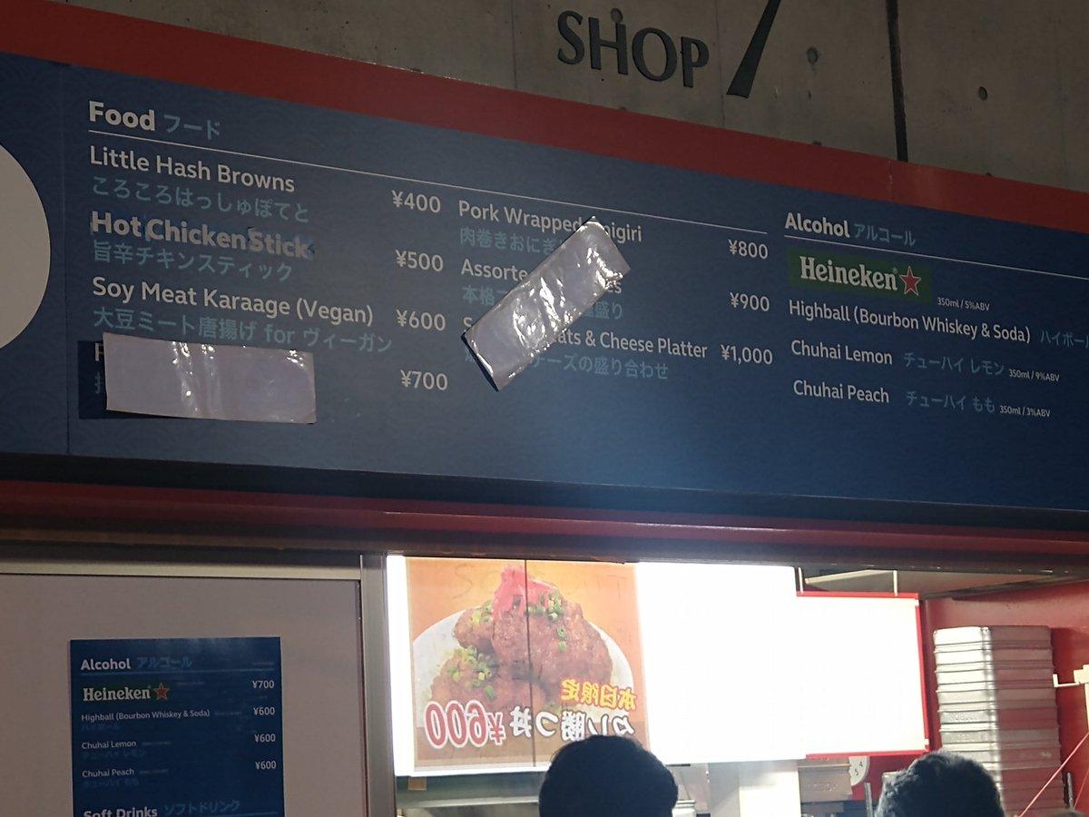 ラグビー杯 ハイネケン 試合開始時間前 ソフトドリンク含 売店に関連した画像-02