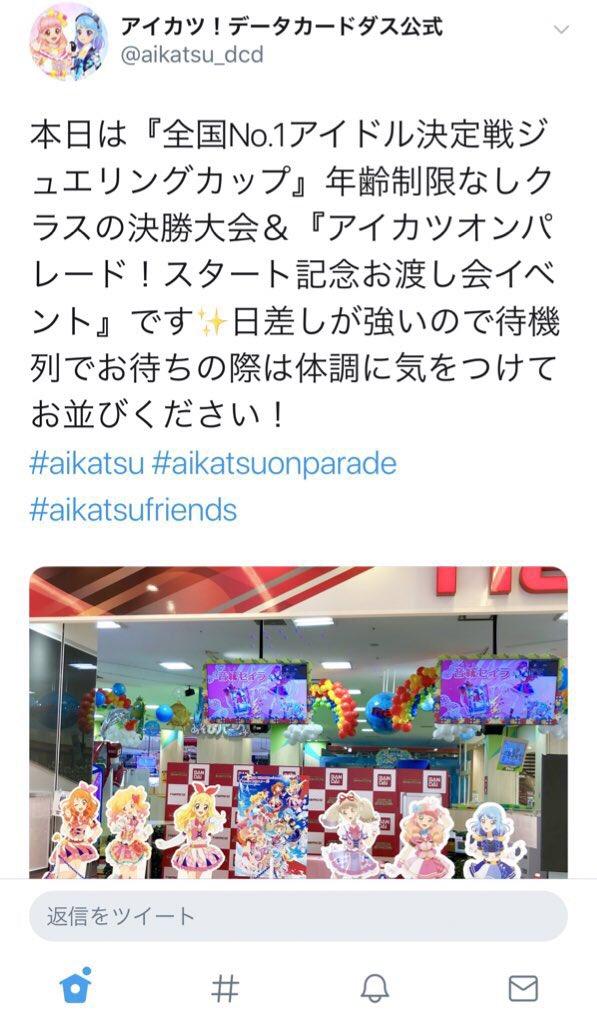 ポーズさ...🤦♀️ #アイカツオンパレード #aikatsu