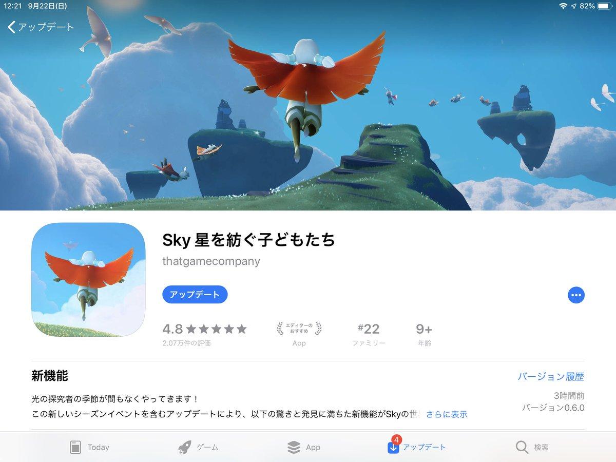 ノート Sky パッチ