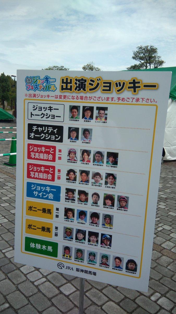 トークショー、武豊にかかってる感がすごい。そして和田さんがどこにも居ないのが、絶対に仮装して出てきそう。