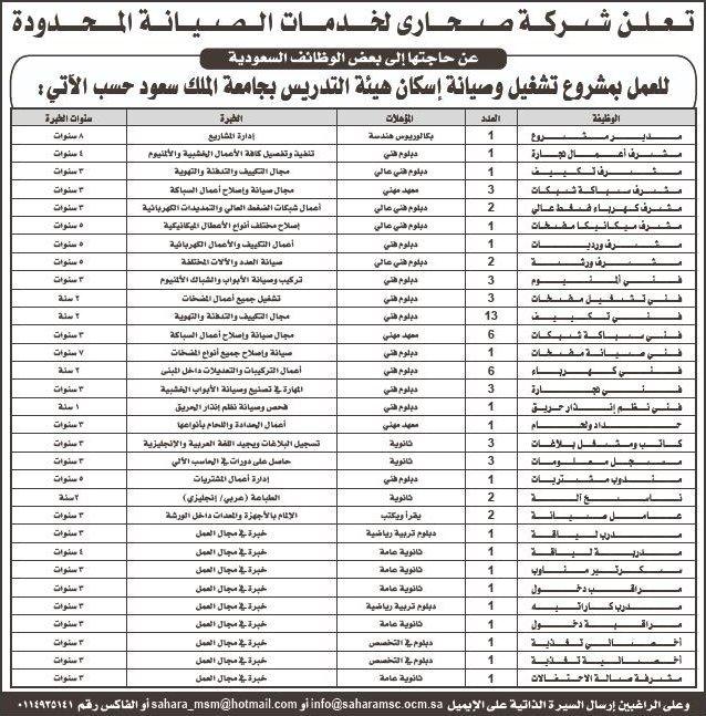 متابعات الوظائف : تعلن شركة صحارى عن توفر وظائف  (إدارية وفنية وأمنية) بمشروع إسكان هيئة التدريس بـ جامعة الملك سعود - وظائف سعوديه شاغره