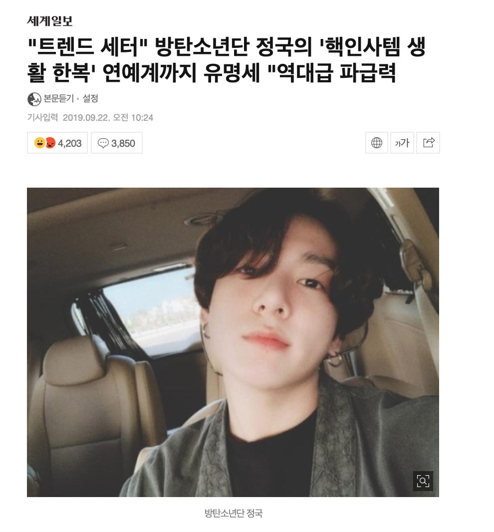 K-media reports that @BTS_twts Jungkook has started a trend in the Korean Entertainment Industry with his Modern Hanbok fashion. Many celebrities have started wearing it, citing Jungkook as the reason why. The Hanbok company is also having delivery delays due to high demand. twitter.com/peachcrush_jk/…