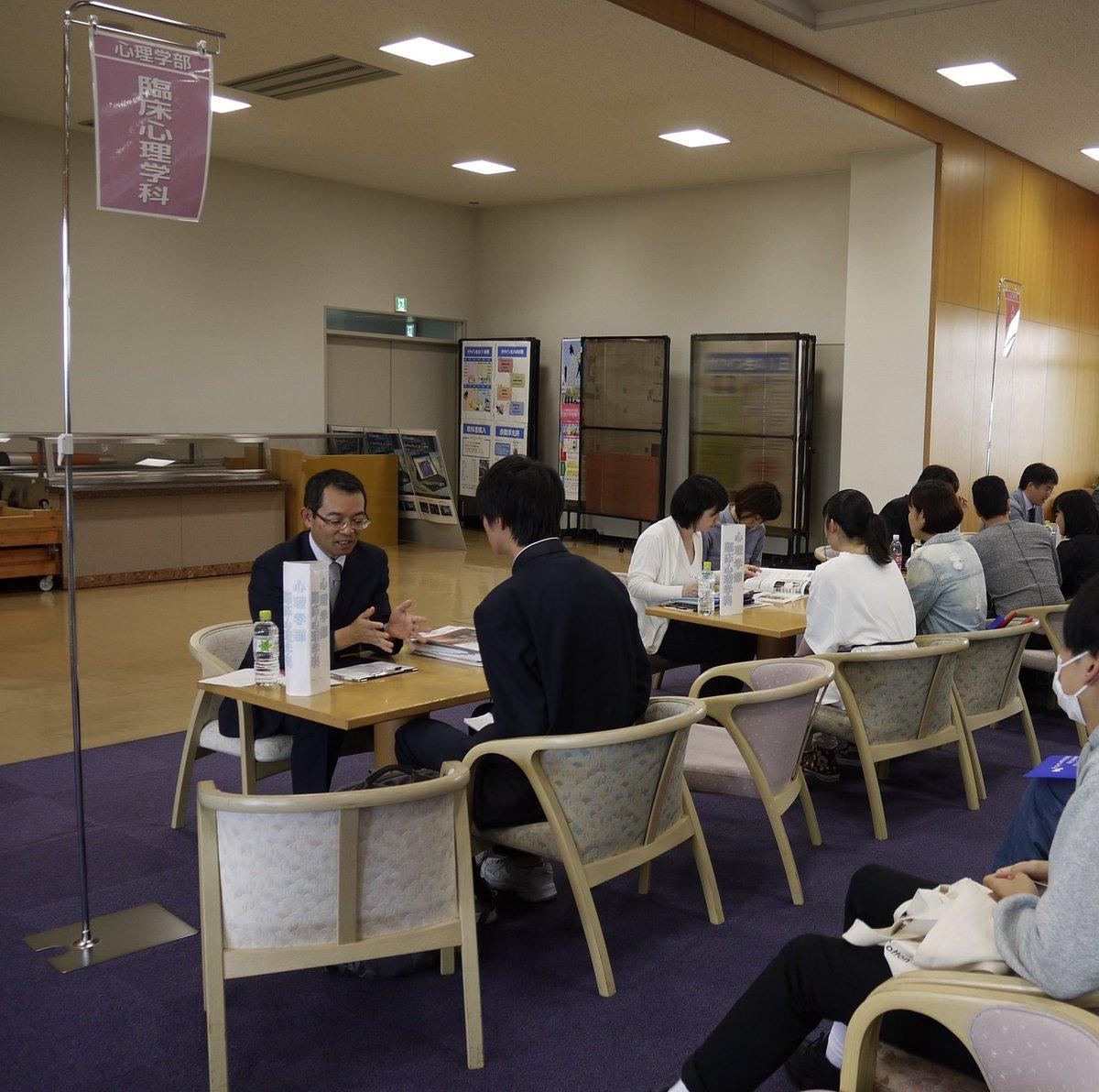 札幌学院大学 オープンキャンパス