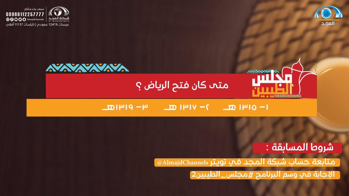 سؤال #مجلس_الطيبين2 متى كان فتح مدينة #الرياض ؟ الجائزة هي: أواني منزلية بقيمة 500 ريال. الشروط: - متابعة حساب #شبكة_المجد @AlmajdChannels . - الإجابة في وسم البرنامج.